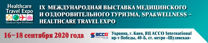 Международная выставка медицинского и оздоровительного туризма, SPA&Wellness – Healthcare Travel Expo