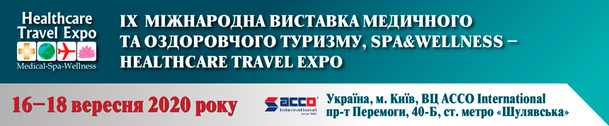 Міжнародна виставка медичного та оздоровчого туризму, SPA&Wellness – Healthcare Travel Expo 2020